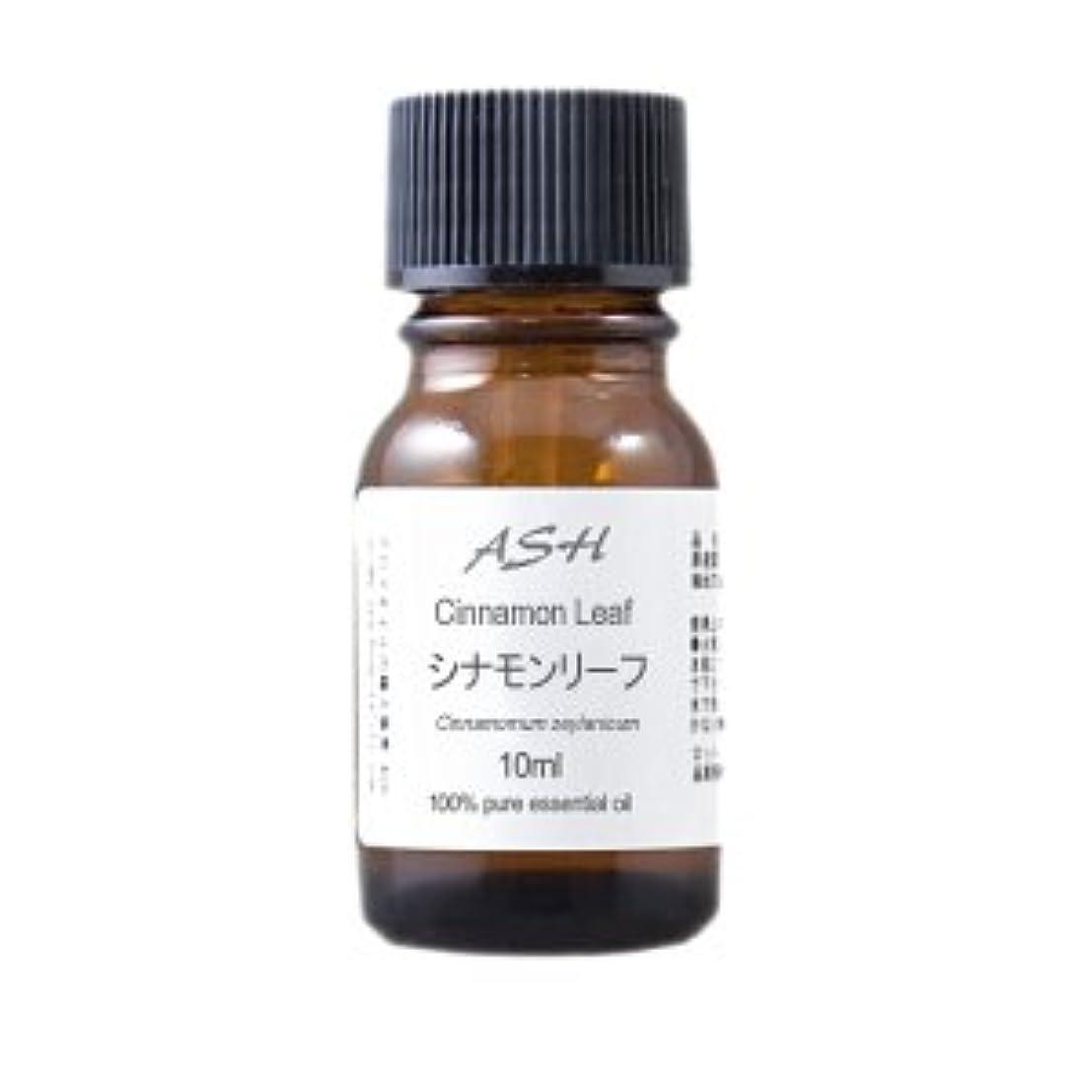 ストライク流産動揺させるASH シナモンリーフ エッセンシャルオイル 10ml AEAJ表示基準適合認定精油