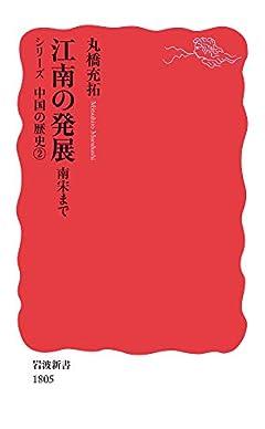 江南の発展: 南宋まで (岩波新書 新赤版 1805)