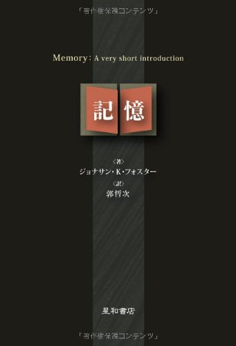 記憶 Memory:A very short introductionの詳細を見る
