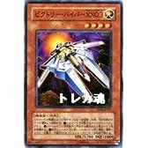 【遊戯王シングルカード】 《エキスパート・エディション4》 ビクトリー・バイパー XX03 スーパーレア ee04-jp191