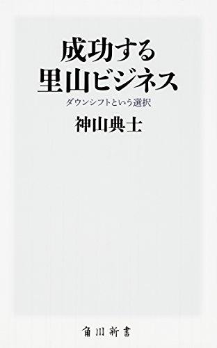 成功する里山ビジネス ダウンシフトという選択 (角川新書)