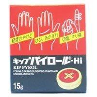【第2類医薬品】キップパイロールHI 15g ×5
