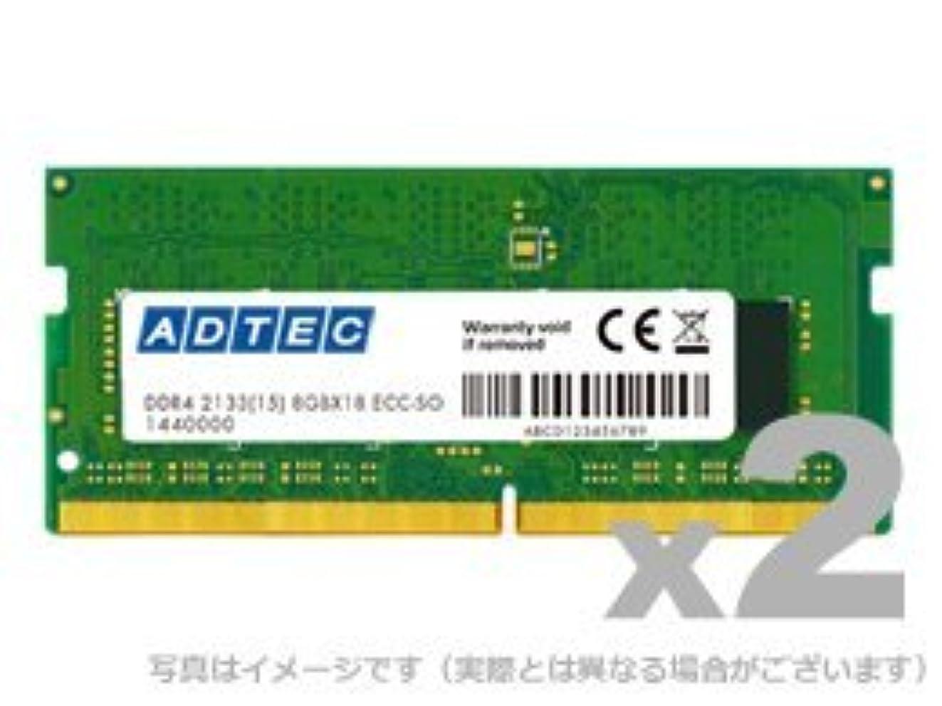 スペアぜいたくサッカーアドテック ADS2400N-E16GW サーバー用 DDR4-2400 260pin SO-DIMM ECC 16GB×2枚