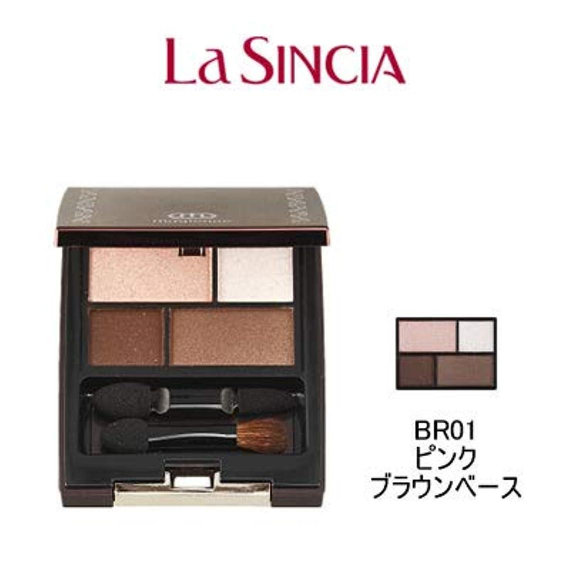 La Sincia ラシンシア マジェンヌ リュクシーカラーアイズ(アイシャドウ)ピンクブラウン