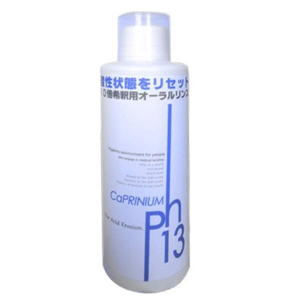 人気の吐き出す電圧カプリニウム サーティーンリンス(CaPRINIUM 13)