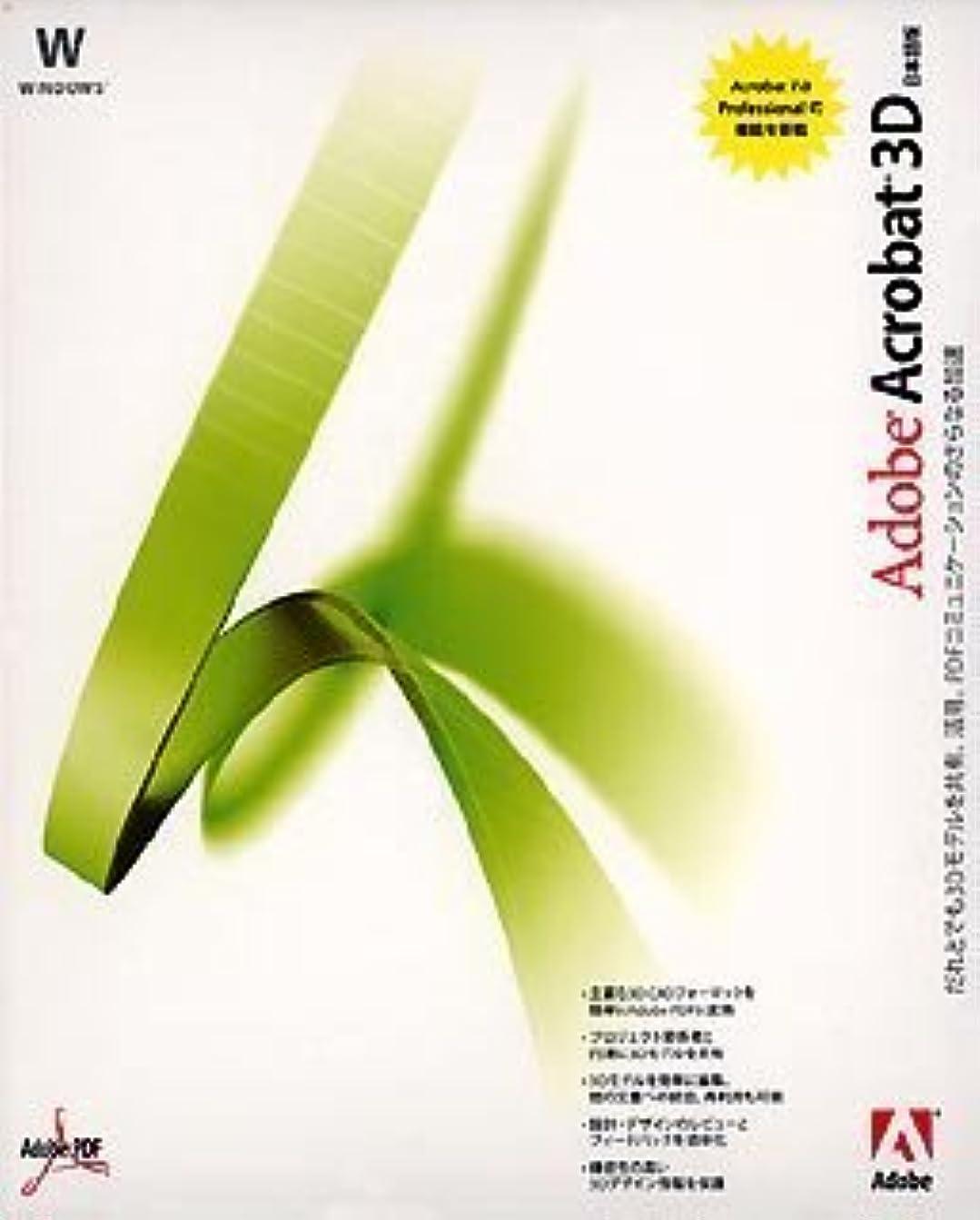 ピーブ確認する六月Adobe Acrobat 3D 日本語版 Windows版