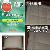防ダニ布団■掛け敷き枕3点セット(セミダブルサイズ)