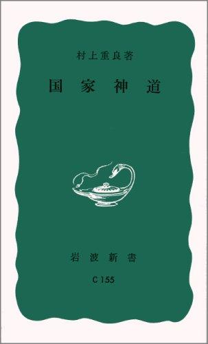 国家神道 (岩波新書)の詳細を見る