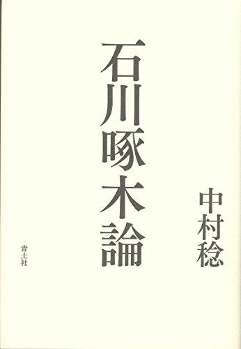 石川啄木論