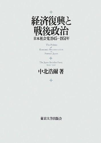 経済復興と戦後政治―日本社会党1945‐1951年の詳細を見る