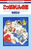 こっぱみじんの恋 / 米沢 りか のシリーズ情報を見る