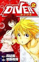 DIVE!! 2 (少年サンデーコミックス)の詳細を見る