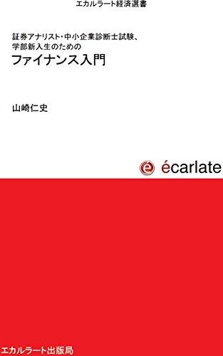 証券アナリスト・中小企業診断士試験、学部新入生のためのファイナンス入門 (エカルラート出版局)