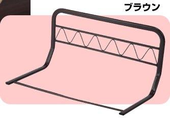 ベッド柵 ベッドガード 1個 ブラウン