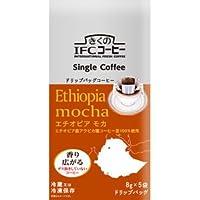 (クール便) きくの IFC コーヒー ドリップバッグ エチオピア モカ (8gx5袋) 20個セット