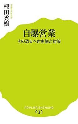 (033)自爆営業 (ポプラ新書)