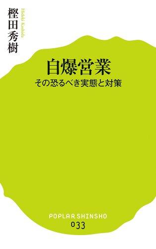 (033)自爆営業 (ポプラ新書)の詳細を見る