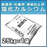トクヤマ 塩化カルシウム 粒状 25kg 融雪剤・防塵剤・凍結防止剤