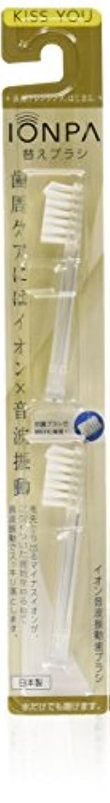 近代化するめったに肉腫KISS YOU オンパ振動歯ブラシ IONPA 替え 2本