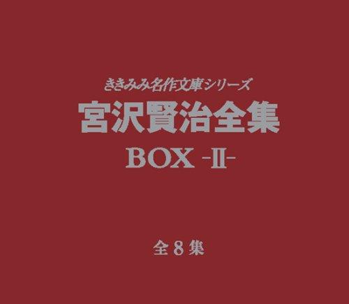宮沢賢治全集 [BOX-II-]