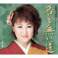 井上由美子「名も無い道」の歌詞を収録したCDジャケット画像