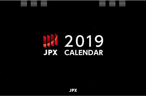 JPXカレンダー2019年版
