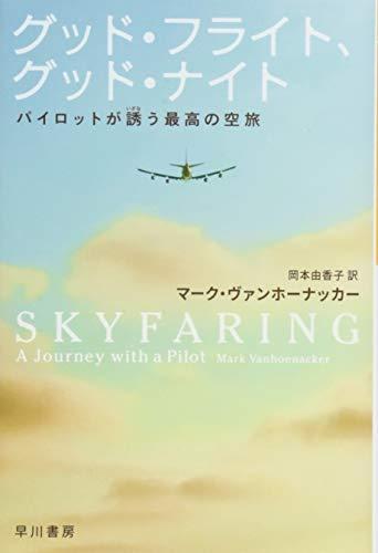 [画像:グッド・フライト、グッド・ナイト パイロットが誘う最高の空旅 (ハヤカワ文庫NF)]