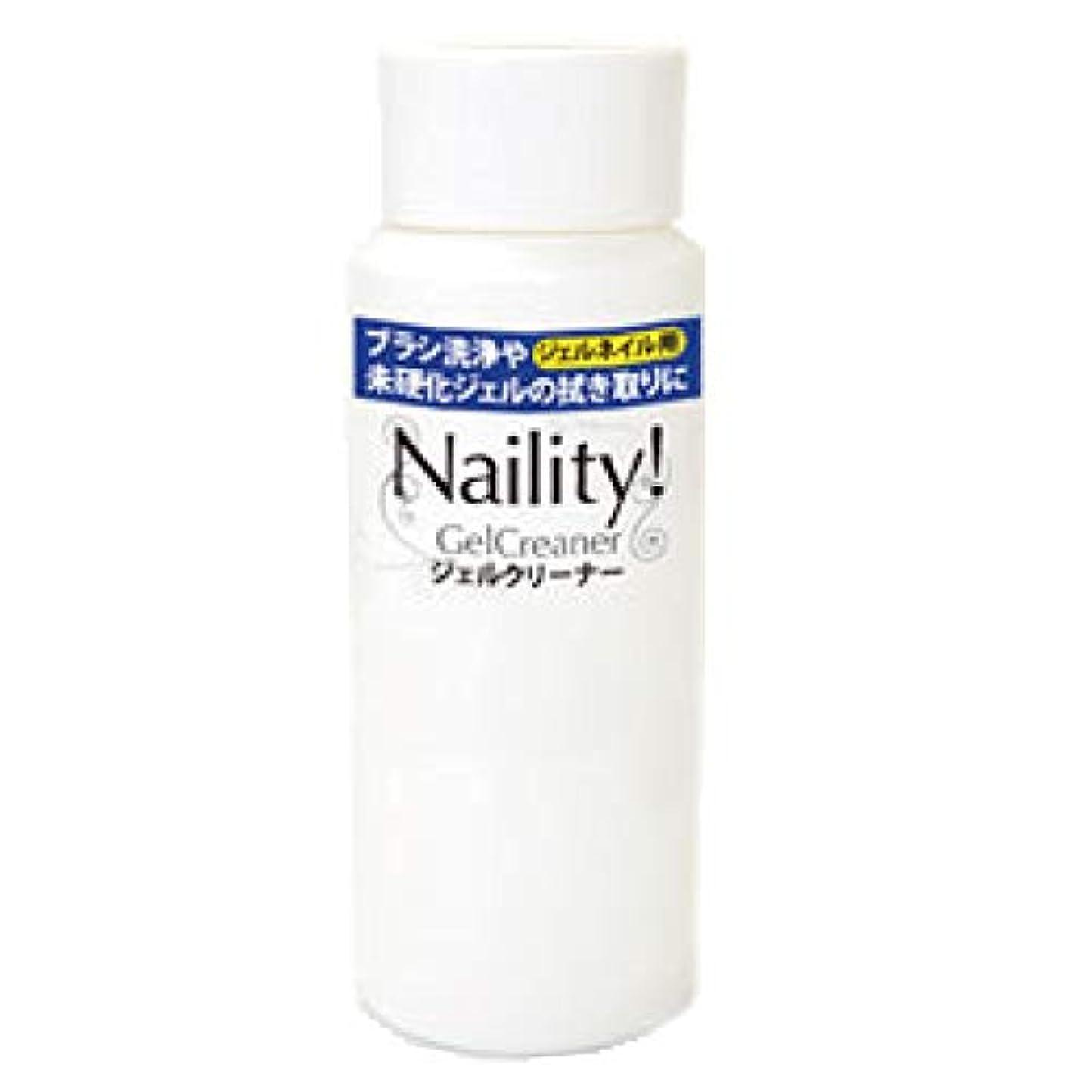 食品いちゃつく撤退Naility! ジェルクリーナー 120mL