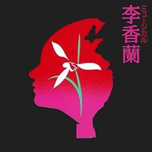 李香蘭 (劇団四季) ― オリジナル・サウンドトラック