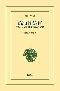 流行性感冒 (東洋文庫0778)