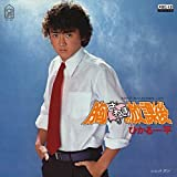 胸さわぎの放課後 (MEG-CD)