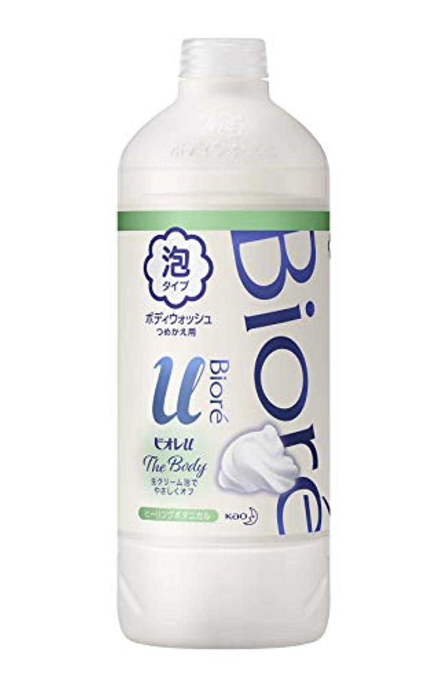 電化する一族付録ビオレu ザ ボディ 〔 The Body 〕 泡タイプ ヒーリングボタニカルの香り つめかえ用 450ml 「高潤滑処方の生クリーム泡」