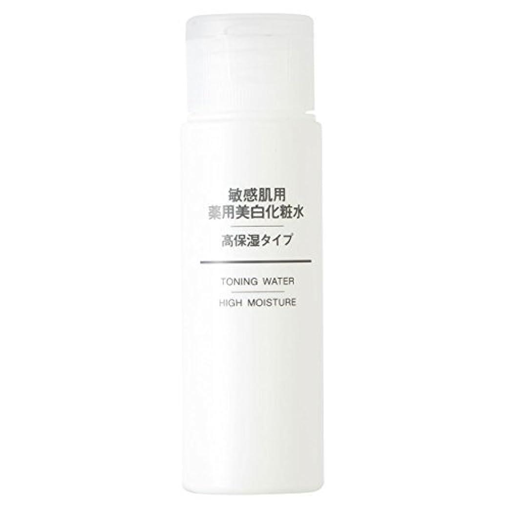 涙が出る布洗練された無印良品 敏感肌用 薬用美白化粧水 高保湿タイプ(携帯用) (新)50ml