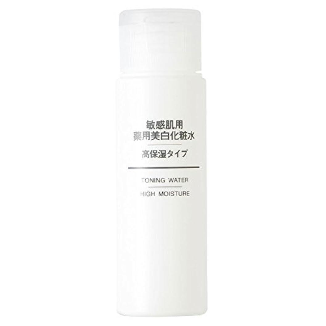 観点ピケ安全でない無印良品 敏感肌用 薬用美白化粧水 高保湿タイプ(携帯用) (新)50ml