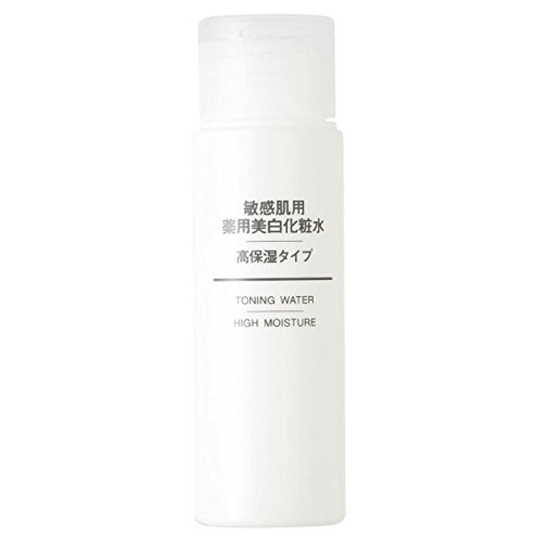 無印良品 敏感肌用 薬用美白化粧水 高保湿タイプ(携帯用) (新)50ml