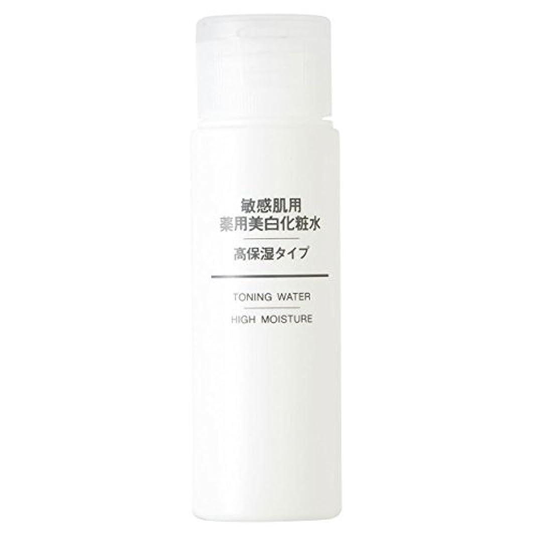 責拡声器ハック無印良品 敏感肌用 薬用美白化粧水 高保湿タイプ(携帯用) (新)50ml