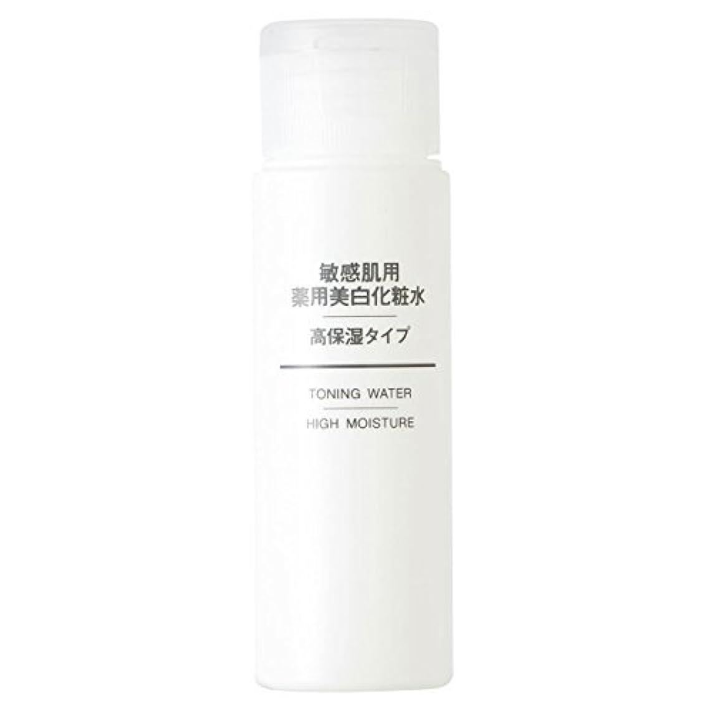 憂鬱な悲観的摂氏無印良品 敏感肌用 薬用美白化粧水 高保湿タイプ(携帯用) (新)50ml