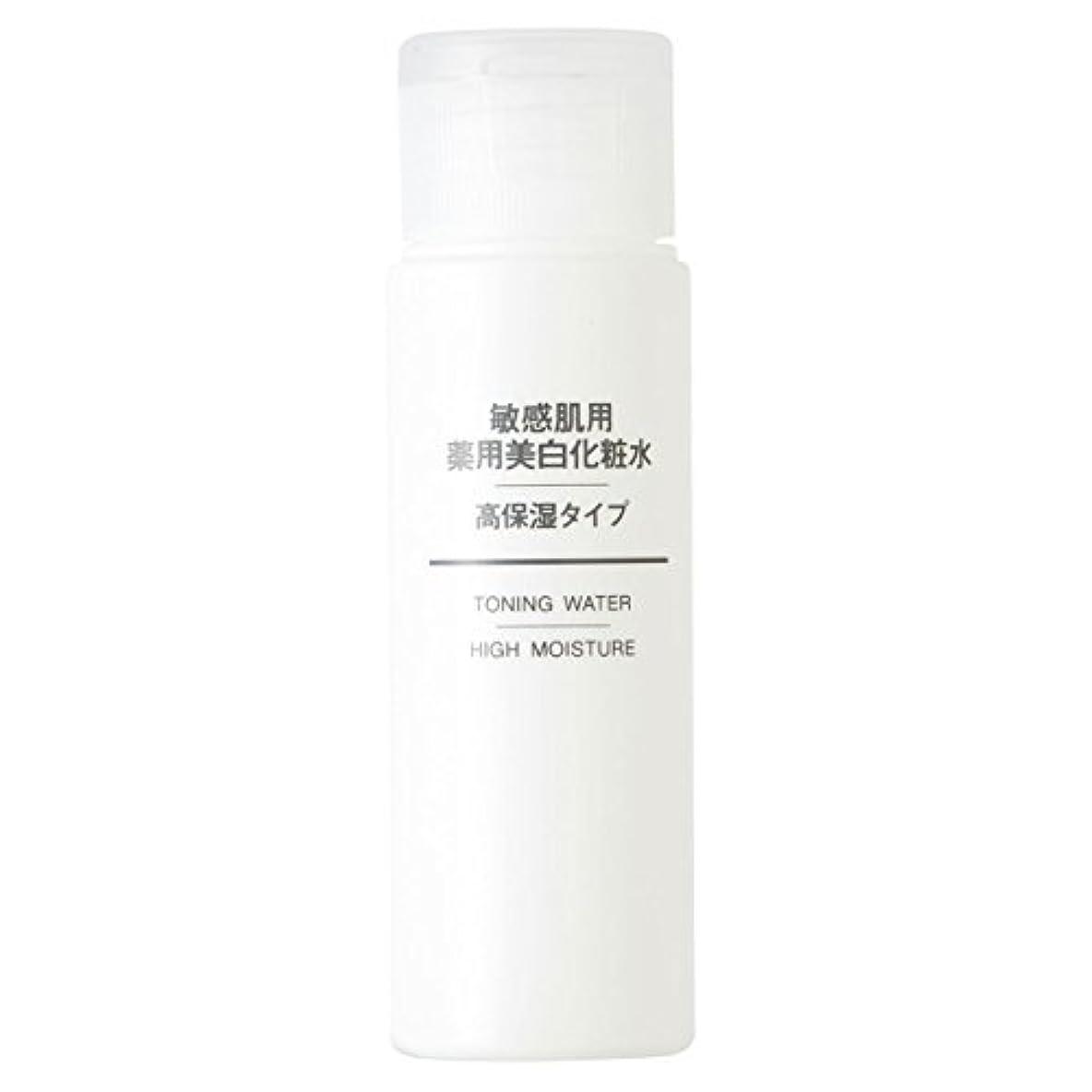 ジョージエリオット不和駐地無印良品 敏感肌用 薬用美白化粧水 高保湿タイプ(携帯用) (新)50ml