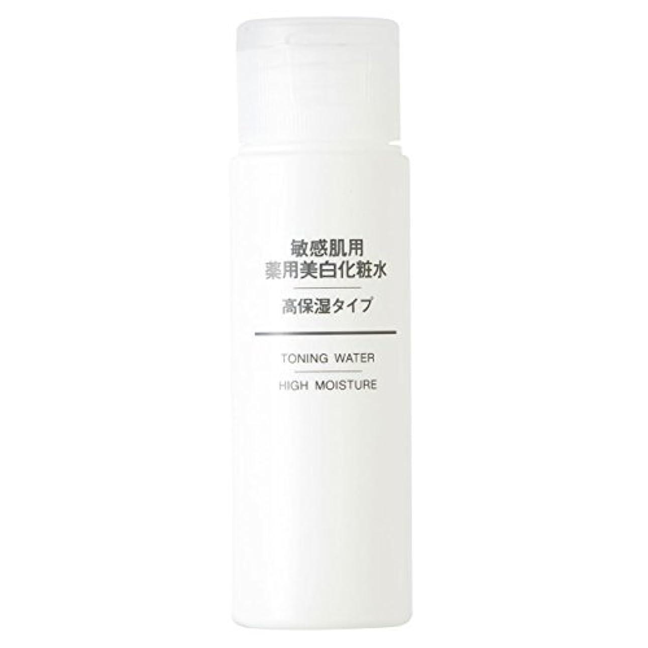 破壊するに同意するバッフル無印良品 敏感肌用 薬用美白化粧水 高保湿タイプ(携帯用) (新)50ml