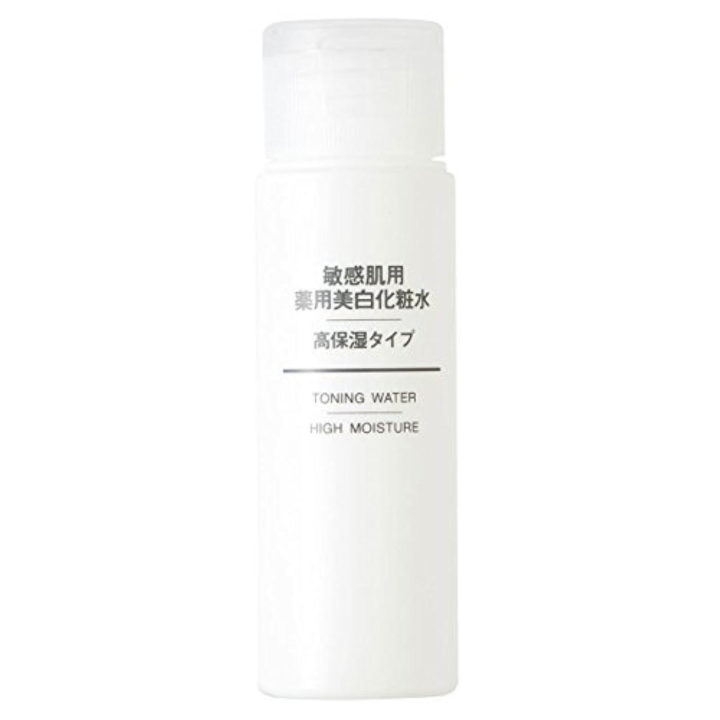 年金受給者申請者入場無印良品 敏感肌用 薬用美白化粧水 高保湿タイプ(携帯用) (新)50ml