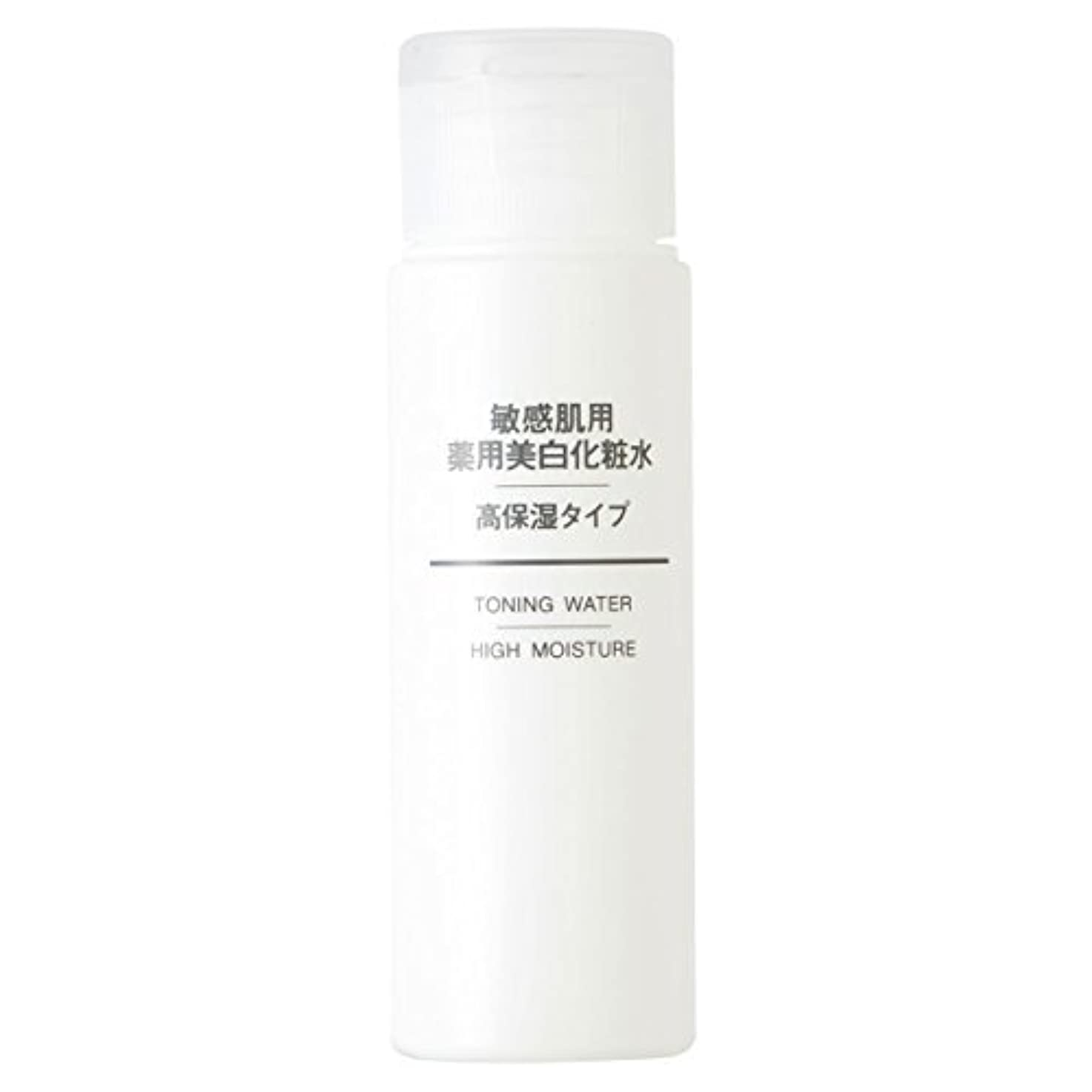 干渉居心地の良い材料無印良品 敏感肌用 薬用美白化粧水 高保湿タイプ(携帯用) (新)50ml