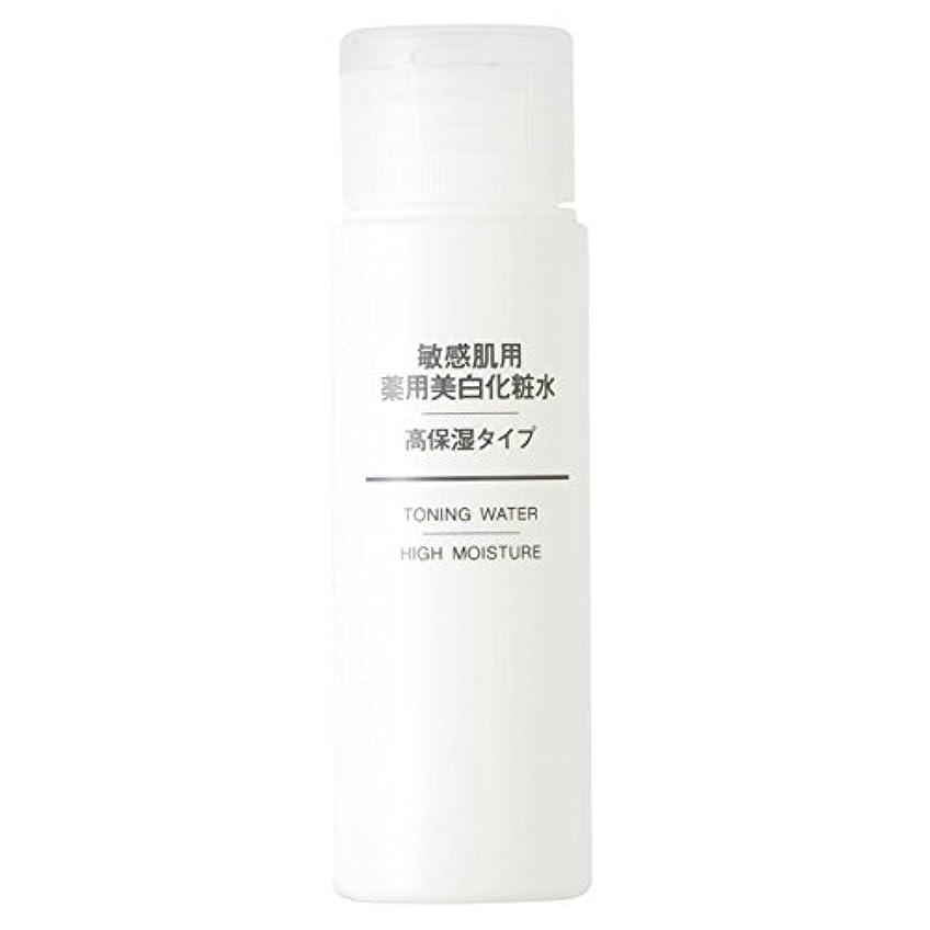 普及キャラバン密輸無印良品 敏感肌用 薬用美白化粧水 高保湿タイプ(携帯用) (新)50ml