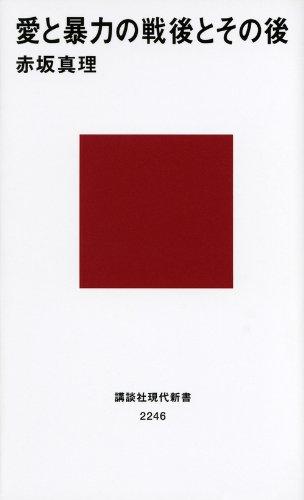 愛と暴力の戦後とその後 (講談社現代新書)の詳細を見る