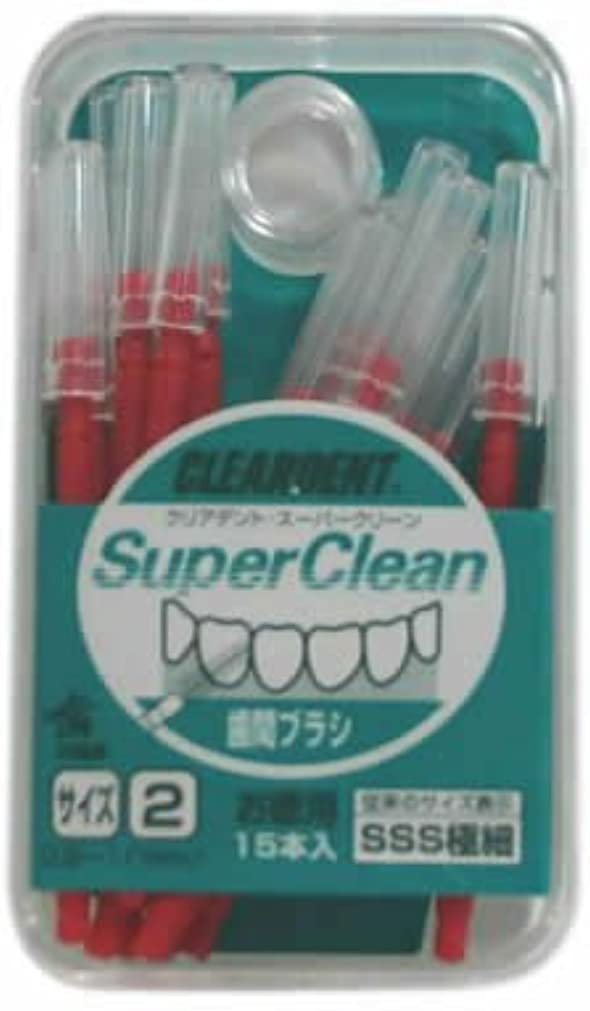 クリアデント歯間ブラシ(お徳用) サイズ2極細 15本入
