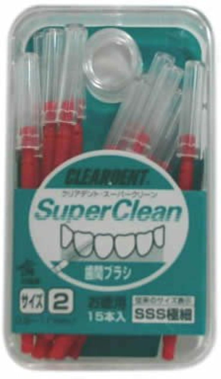 ゆでる四レポートを書くクリアデント歯間ブラシ(お徳用) サイズ2極細 15本入