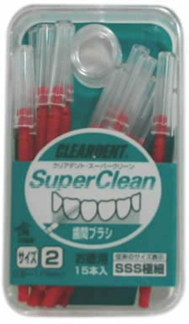 どこにも従う不十分なクリアデント歯間ブラシ(お徳用) サイズ2極細 15本入