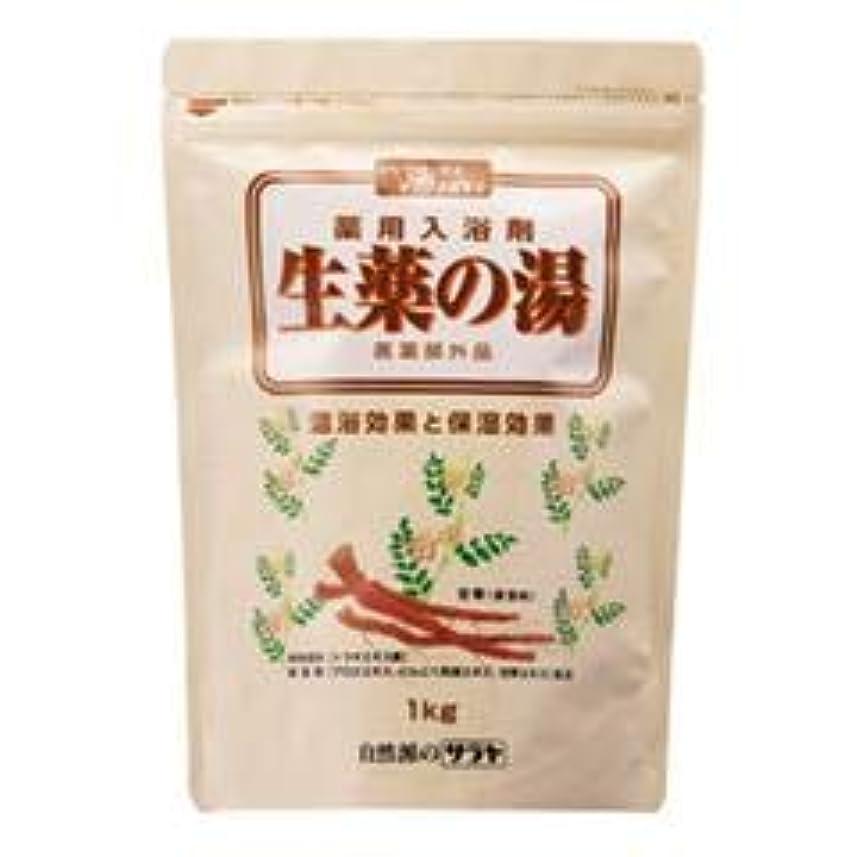 首微生物鳩サラヤ 薬用入浴剤 生薬の湯 チャック付 1kg