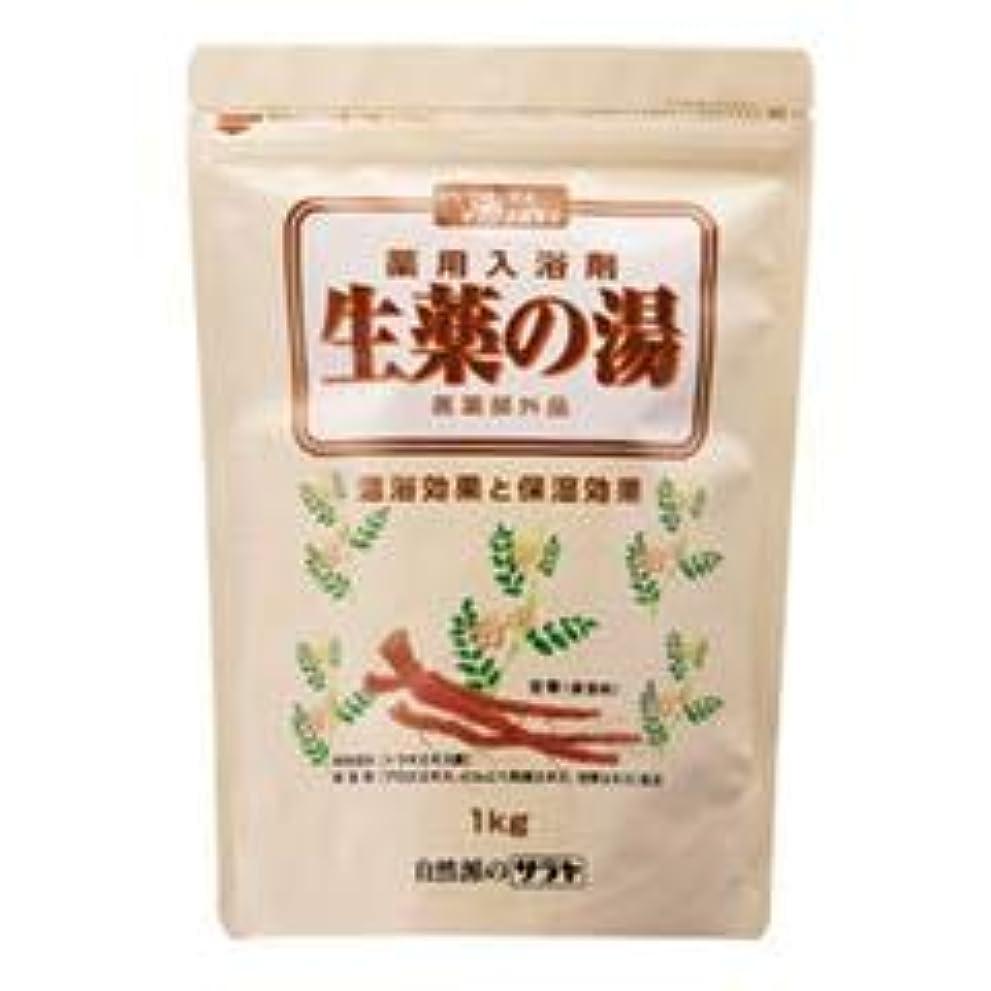 ジャングル剣モニカサラヤ 薬用入浴剤 生薬の湯 チャック付 1kg