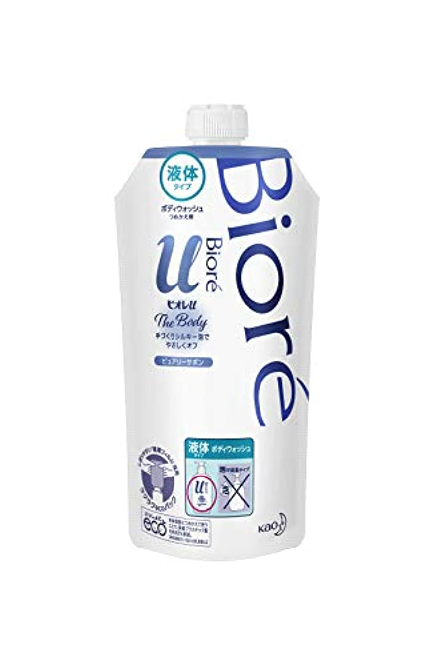 対応するとまり木チーズビオレu ザ ボディ 〔 The Body 〕 液体タイプ ピュアリーサボンの香り つめかえ用 340ml 「高潤滑処方の手づくりシルキー泡」