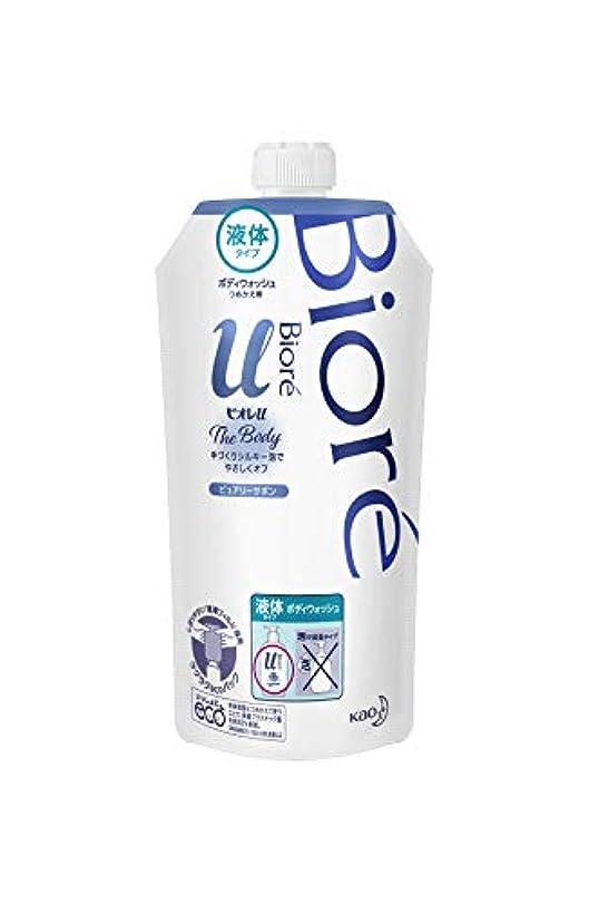 統合真面目な鋼ビオレu ザ ボディ 〔 The Body 〕 液体タイプ ピュアリーサボンの香り つめかえ用 340ml 「高潤滑処方の手づくりシルキー泡」